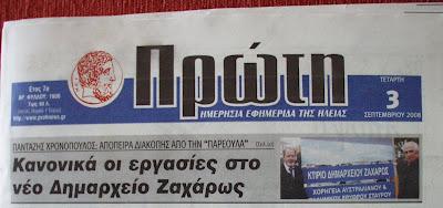 ΕΗΕΠΗΝ : Να σταματήσουν οι απολύσεις και οι εκβιασμοί στην εφημερίδα «Πρώτη» του Πύργου