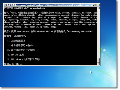 Startup of Windows 7 PE (3.0), C7PE