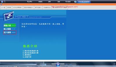 中華電信HiNet數位家庭(digital home,HiNet DHS)