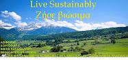 Ζήσε Βιώσιμα - Live Sustainably