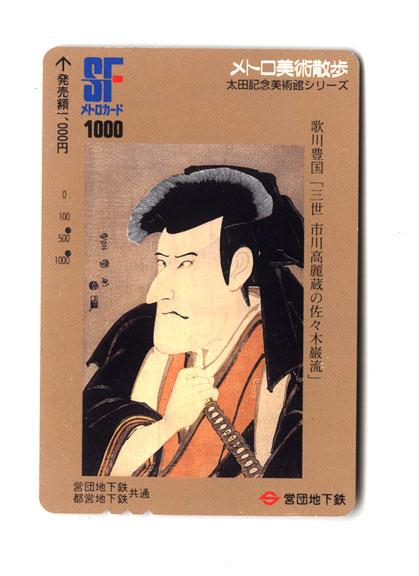 [ukiyo-e-samurai.jpg]
