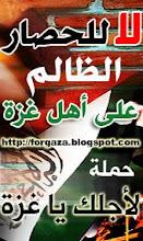 غزة الحبيبة