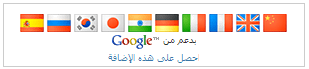 ترجمة غوغل Google Translation