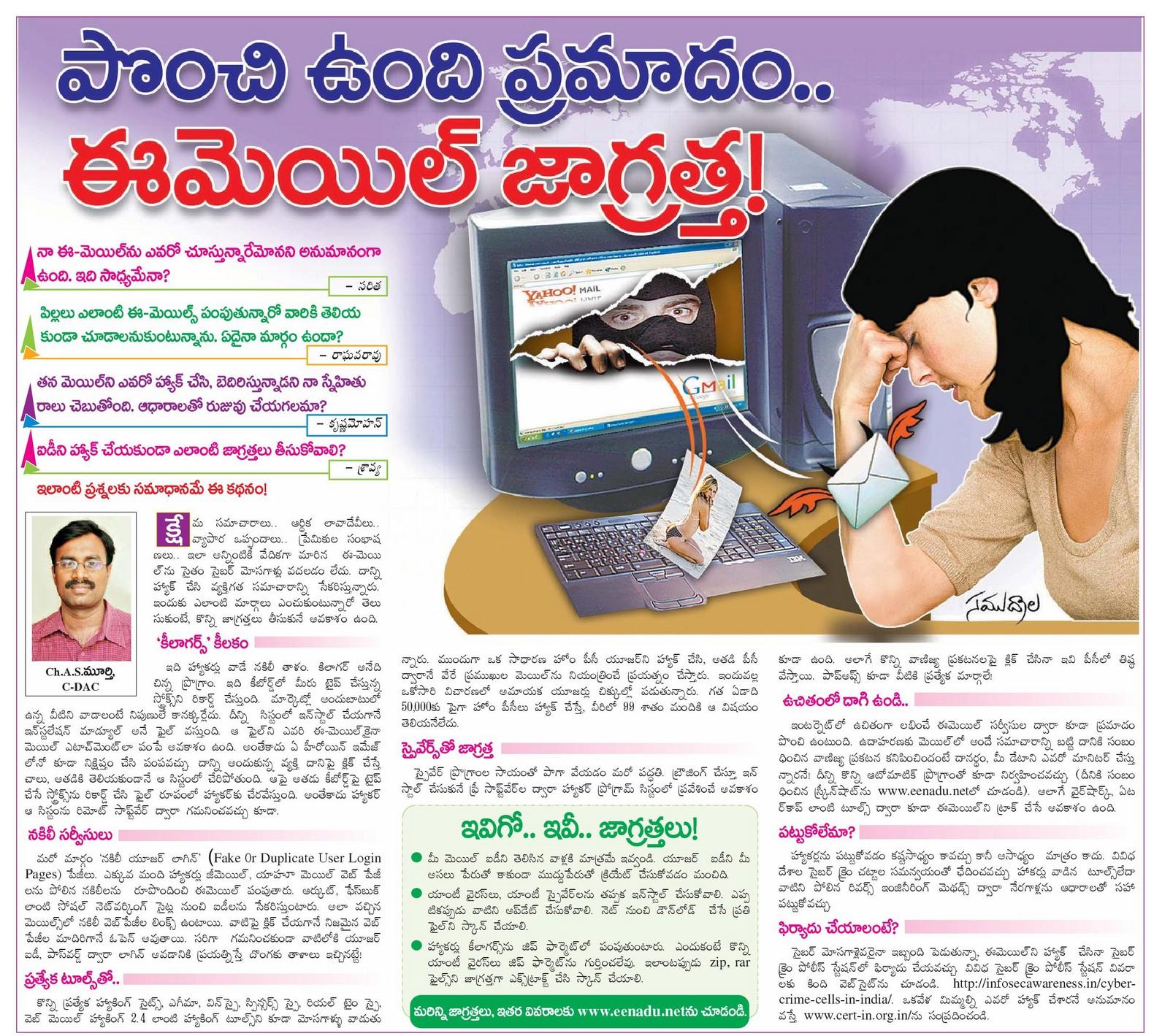 eenadu telugu paper Searched results for eenadu sunday book telugu  telugu express news paper free maa bhoomi telugu daily  marathi, malayalam, tamil, telugu,.