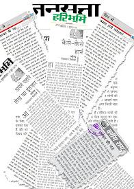 My Article in Print Media