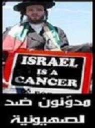 ISRAEL IS A CANCER