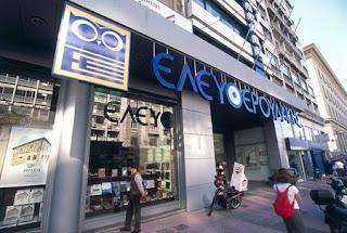 Eleftheroudakis Athens