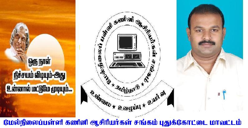 Higher Secondary School Computer Teacher&#39;s Association