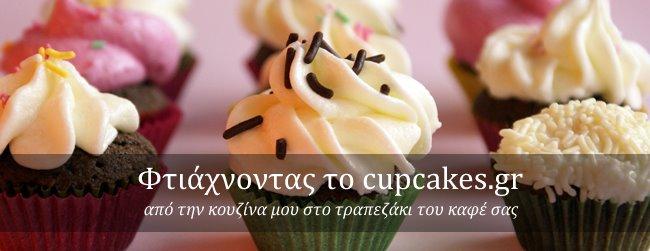 Φτιάχνοντας το cupcakes.gr