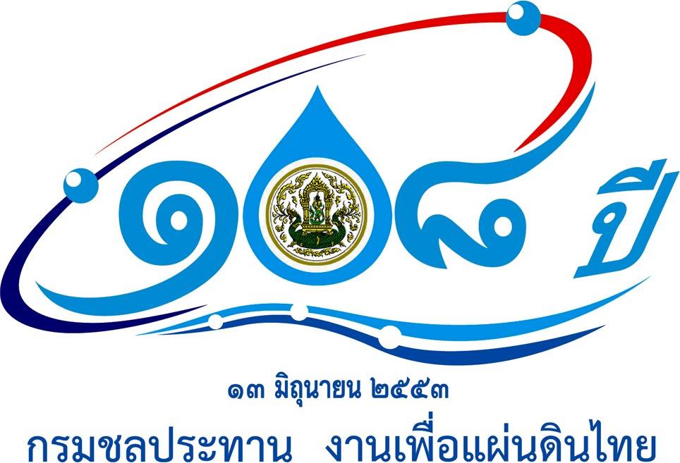 Royal Thai Logo Thai Logo Lover 2010