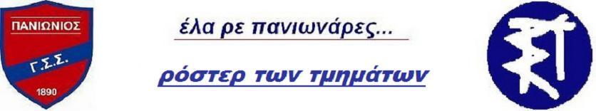ΡΟΣΤΕΡ ΠΑΝΙΩΝΙΟΥ