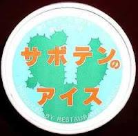 japanese ice cream cactus
