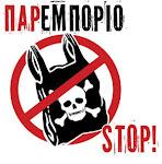 ΣΥΜΜΕΤΕΧΕΤΕ ΣΤΟ ΠΑΡΕΜΠΟΡΙΟ-STOP ΣΤΟ FACEBOOK