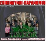 Οι 170 προδότες που ψήφισαν το λαθρονόμο