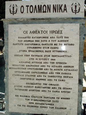 Τιμήθηκαν οι έλληνες καταδρομείς της