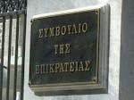 ΚΑΤΑΠΕΛΤΗΣ ΤΟ ΣΥΜΒΟΥΛΙΟ ΕΠΙΚΡΑΤΕΙΑΣ ΕΝΑΝΤΙΑ ΣΕ ΑΛΕΒΙΖΑΤΟ ΚΑΙ ΛΑΘΡΟΝΟΜΟΣΧΕΔΙΟ