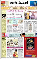 Udayavani ePaper - www.udayavani.com/epaper | Kannada Online Newspaper
