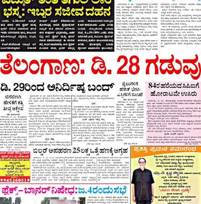 Sanjevani Epaper : Today Sanjevani Online Newspaper