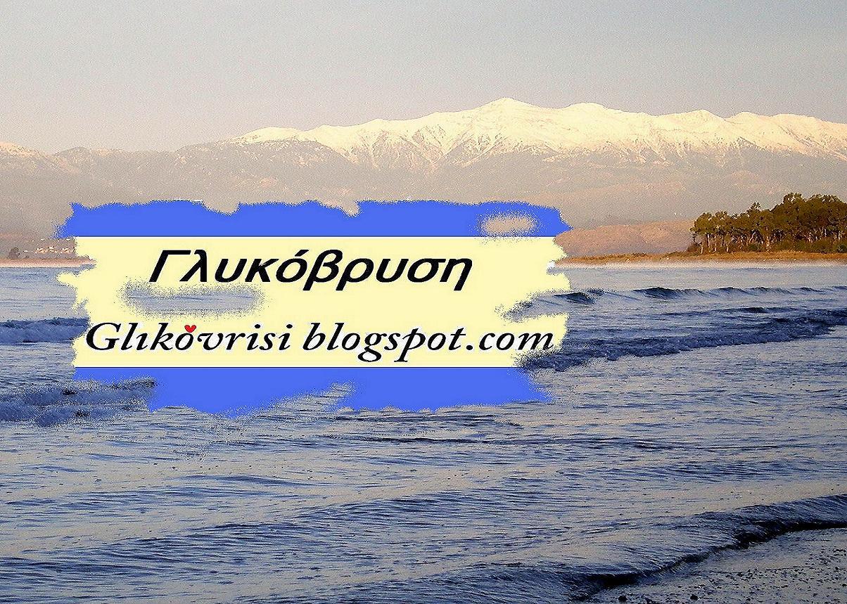 glikovrisi ΓΛΥΚΟΒΡΥΣΗ