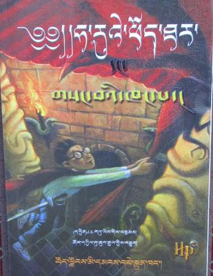 Harry Potter Returns to Tibet!