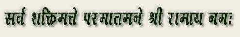 Ram Sharnam