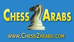 موقع شطرنج العرب