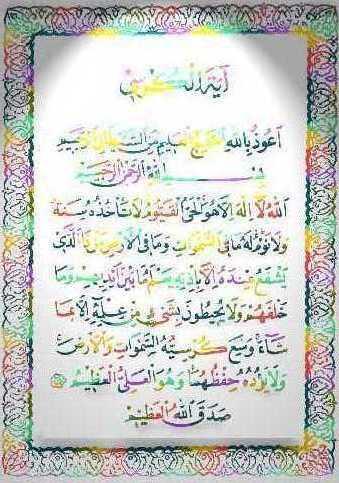 Tulisan+arab+ayat+kursi