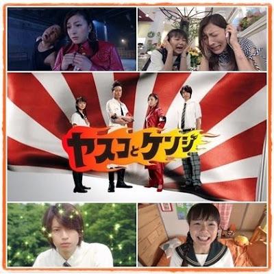 إعادة رفع  دراما الكوميديا الممتعة جداً Yasuko to Kenji,أنيدرا