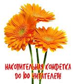 накопительная конфетка))