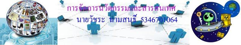 การจัดการนวัตกรรมและสารสนเทศ