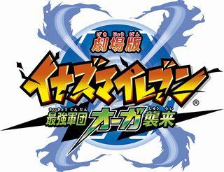 Materia sobre Inazuma Eleven The Movie Eu