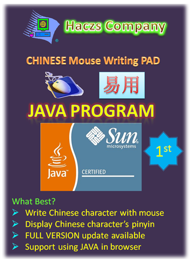 write chinese characters with mouse Keywords: on-line assessment, stroke order, chinese characters writing  when  system at the input page, you can use the input device (like mouse or touch pad.