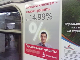 АЛЬФА БАНК: идиотская реклама