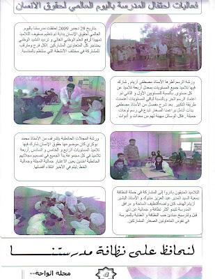 مجلة الواحة العدد -5- Photo+006