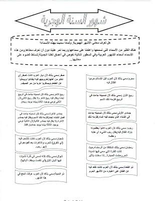 نموذج لمجلة مدرسية -مجلة الواحة العدد 4- Photo+009