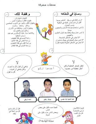 نموذج لمجلة مدرسية -مجلة الواحة العدد 4- Photo+007