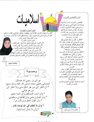 نموذج لمجلة مدرسية -مجلة الواحة العدد 4- Photo+005