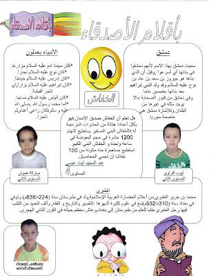 نموذج لمجلة مدرسية -مجلة الواحة العدد 4- Photo+004