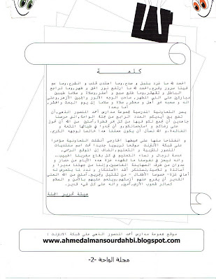 نموذج لمجلة مدرسية -مجلة الواحة العدد 4- Photo+002