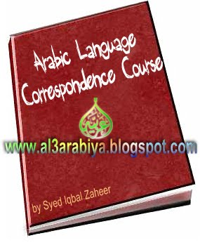 [Arabic Language Correspondence Course book and audio‏]
