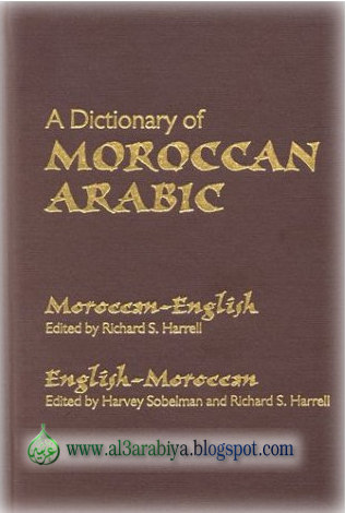[dictionary+of+moroccan+arabic+english.jpg]