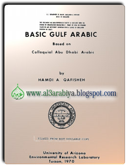 Basic Gulf Arabic: Base on Colloquial Abu Dhabi Arabic - Learn ...