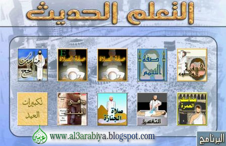 [teaching+islam+by+flashes+arabic.jpg]