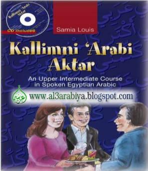Kallimni 'Arabi Aktar كـلمنـي عـربـي اكثـر
