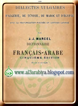 [francais+arabe+des+dialectes+vulgaires+africains.jpg]
