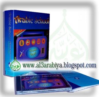 [arabic+school.jpg]