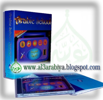 Arabic School Software بــرنــامج المدرسة