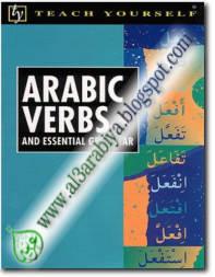 http://2.bp.blogspot.com/_SYandHDvpd4/S7X2jxtzO4I/AAAAAAAACgo/6v01ZIHmtfw/s1600/Arabic+Verbs+and+Essential+Grammar.jpg