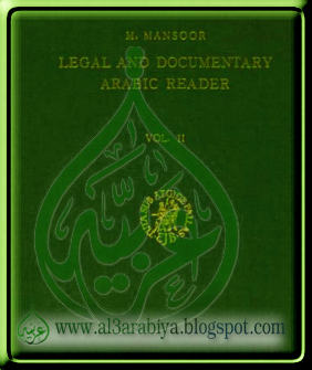 http://2.bp.blogspot.com/_SYandHDvpd4/S9QpOflyScI/AAAAAAAACho/nk3lzp2O4kY/s1600/Legal+and+Documentary+Arabic+Reader.jpg