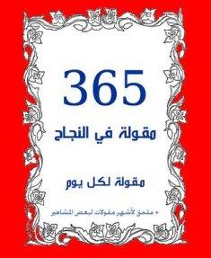 365 Success Quotes in Arabic 365 مقولة في النجاح بالعربية